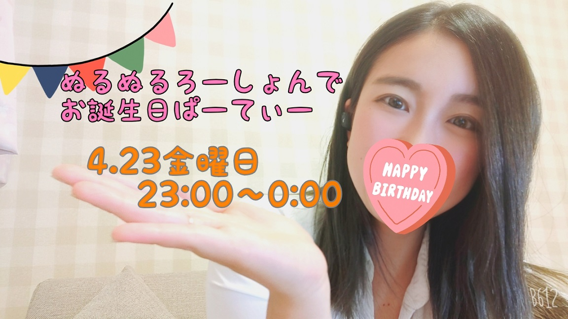 【祝】04/23(金)23時〜ハルさん生誕祭!1
