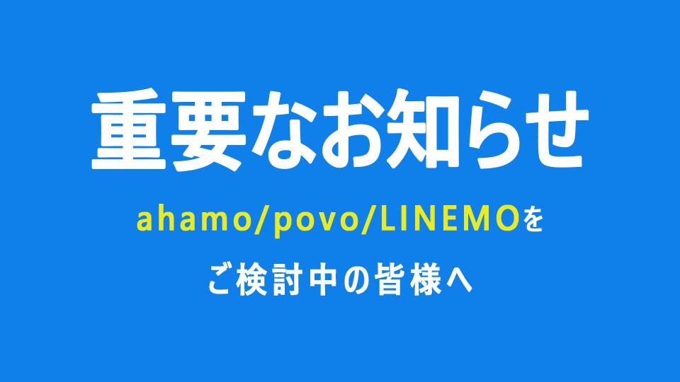 [重要なお知らせ]「ahamo」「povo」「LINEMO」をご検討中の皆様へ(キャリアメールの使用について)1